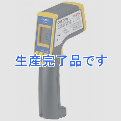 custom(カスタム)  IR-305