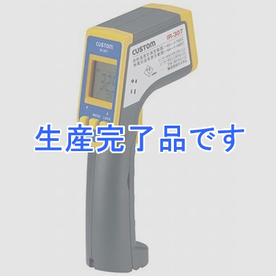 custom(カスタム)  IR-307