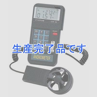 custom(カスタム)  CW-50