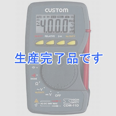custom(カスタム)  CDM-11D