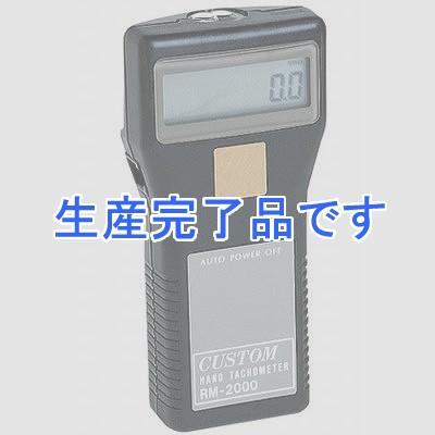 custom(カスタム)  RM-2000
