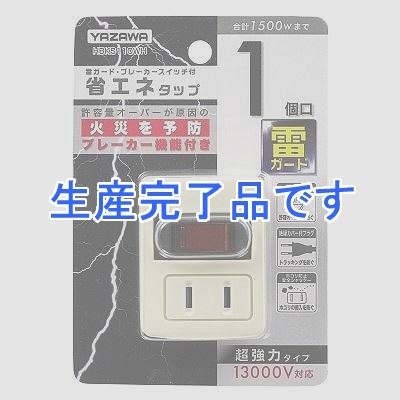 YAZAWA(ヤザワ) 【訳あり・在庫処分】雷ガード・ブレーカー機能付き省エネタップ1個口ホワイト HBKS110WH