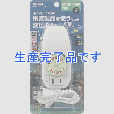 YAZAWA(ヤザワ)  HTDC130V105W
