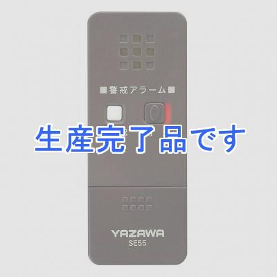 YAZAWA(ヤザワ)  SE55BR