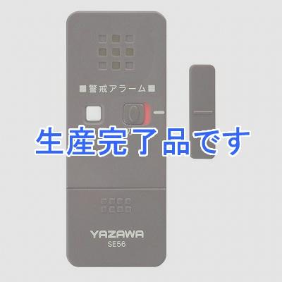 YAZAWA(ヤザワ)  SE56BR