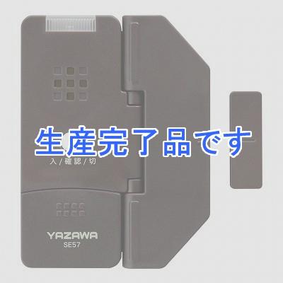 YAZAWA(ヤザワ)  SE57BR