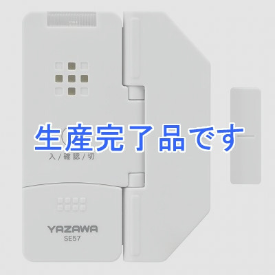 YAZAWA(ヤザワ)  SE57LG