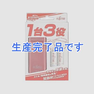 富士通 USBモバイル急速充電器セット 充電器・ニッケル水素電池 単3形2個セット スタンダードタイプ ピンク×20セット FSC322FX-P(FX)T_20set