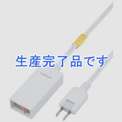 YAZAWA(ヤザワ) 【訳あり・在庫処分】マグネット付中間スイッチ 1個口 2m 白 Y02SJ112WH