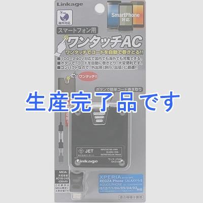 リンケージ  SKO-04B