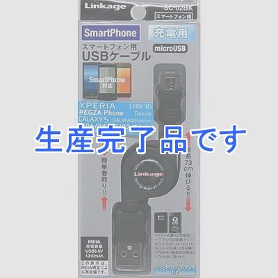 リンケージ  SC-02BK