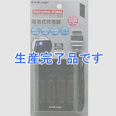 リンケージ FOMA・SB用電池式充電器 FK-02SFAB