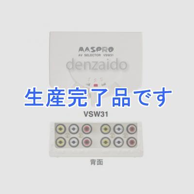 マスプロ  VSW31-P