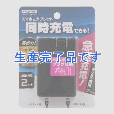 YAZAWA(ヤザワ) 【在庫限り】3.4A USBアダプター ブラック Y02C200BK2U