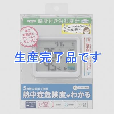 YAZAWA(ヤザワ) 【在庫限り】時計付き置き型デジタル温湿度計 ライトグレー DO03LGY