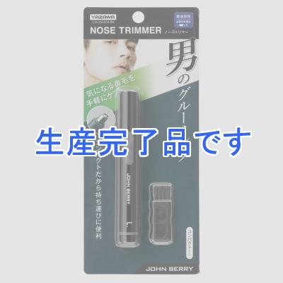 YAZAWA(ヤザワ) ノーズトリマー ブラック CHOM304BK
