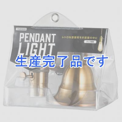 YAZAWA(ヤザワ) レトロソケットペンダント スイッチ付 ゴールド PDX60XR02GL