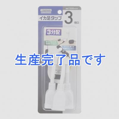 YAZAWA(ヤザワ) 【訳あり・在庫処分】3分配延長コード 13cm ホワイト H6V30013WH