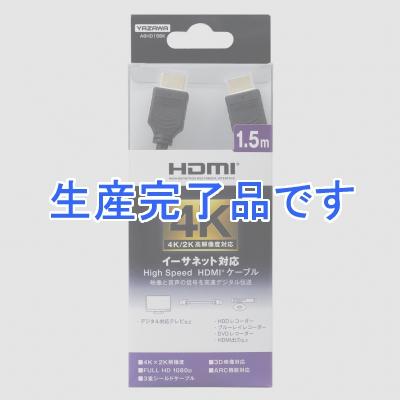 YAZAWA(ヤザワ) イーサネット対応HDMIケーブル 1.5m A6HD15BK