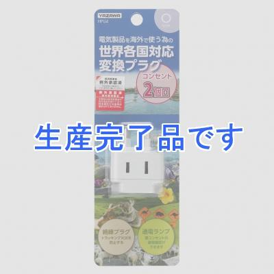 YAZAWA(ヤザワ)  HPU4