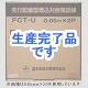 富士電線  FCT-U0.65mm×3P×200m