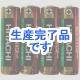 日立 アルカリ乾電池 《ビッグパワー》 単3形 4個入