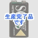 日立 マンガン乾電池 SGシリーズ 積層形 9V 1個入