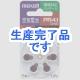マクセル 補聴器専用ボタン形空気亜鉛電池 1.4V 6個入